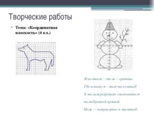 Творческие работы Тема: «Движение» (9 кл.) Тема: «Симметрия» Сакская ОШ №2. К