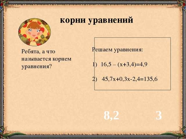 Игры с практической значимостью содержания знаний Тема: «Уравнение» (5 кл.) «...