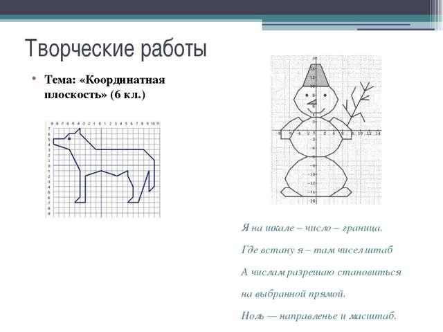 Творческие работы Тема: «Движение» (9 кл.) Тема: «Симметрия» Сакская ОШ №2. К...