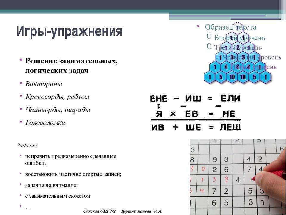 «Магические» квадраты «Магическим»квадратомобычноназываютквадратнуютабли...