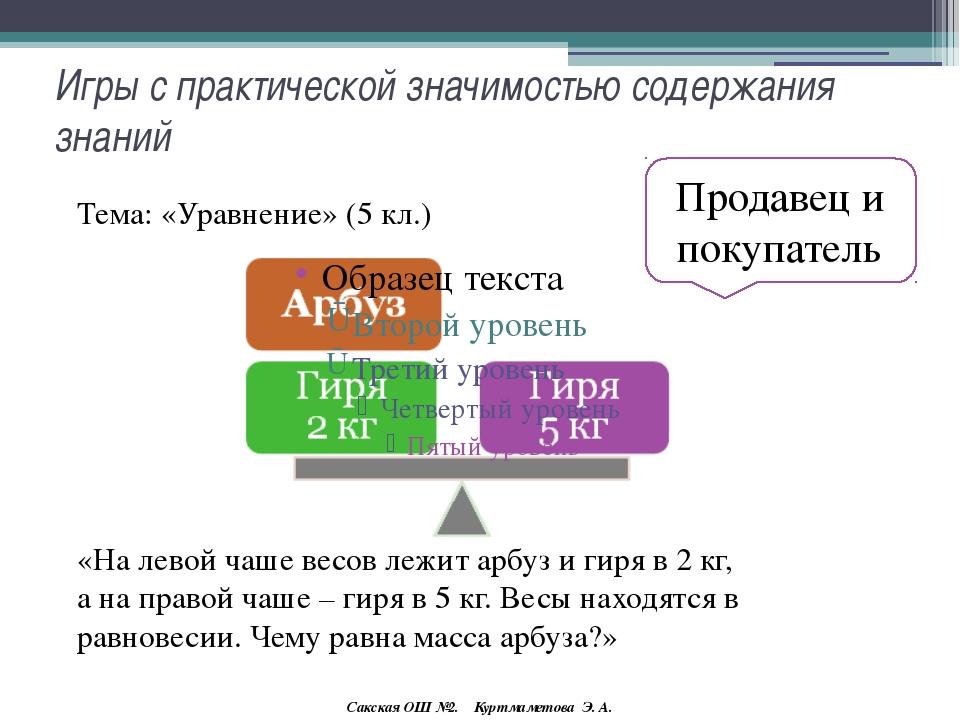 Игры с практической значимостью Тема: «Наибольший общий делитель» (6 кл.). «К...