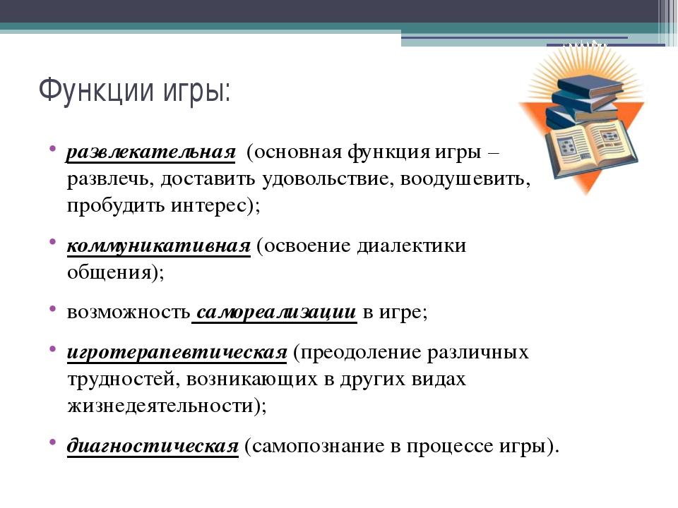 Уровни в развитии познавательного интереса: Сакская ОШ №2. Куртмаметова Э. А.