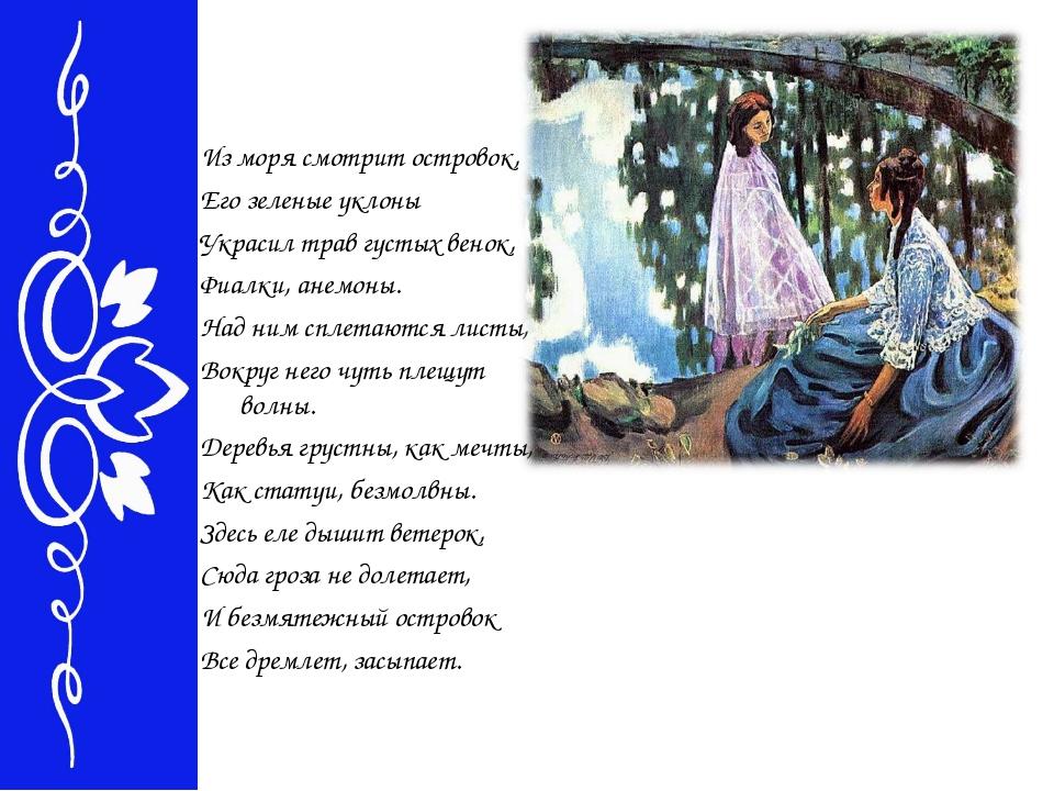 Из моря смотрит островок, Его зеленые уклоны Украсил трав густых венок, Фиалк...