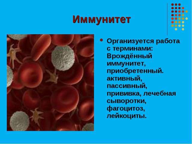 Иммунитет Организуется работа с терминами: Врождённый иммунитет, приобретенны...