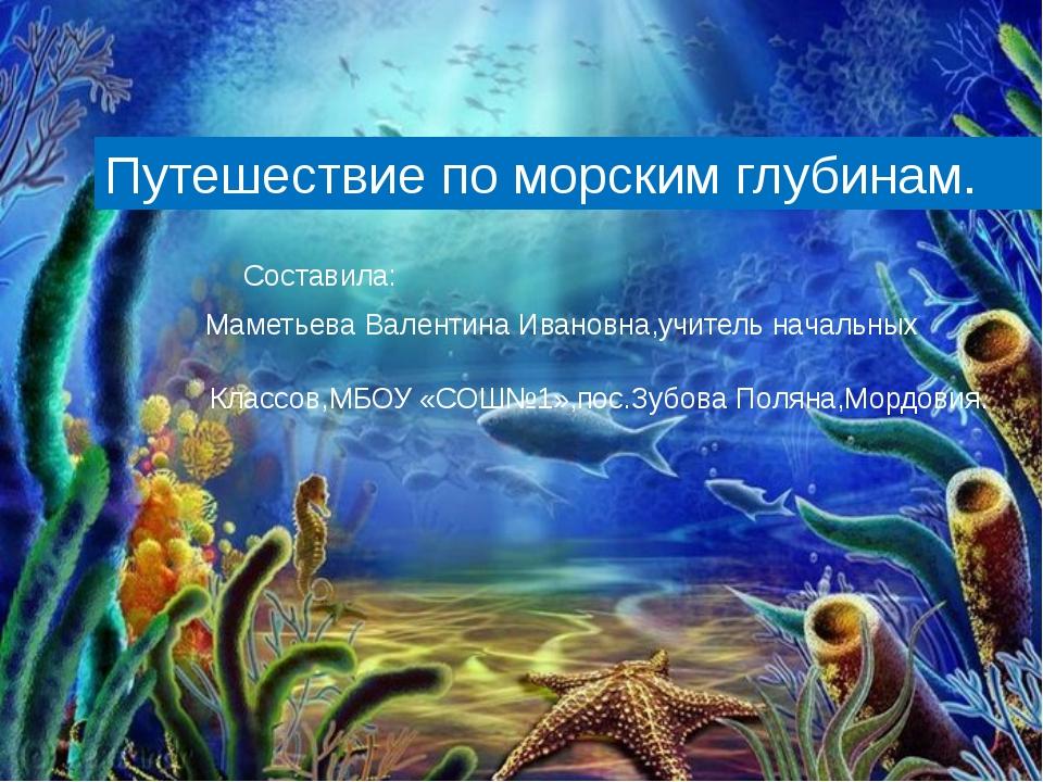 Путешествие по морским глубинам Составила: Путешествие по морским глубинам....