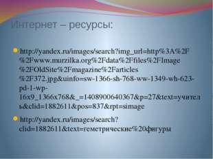 Интернет – ресурсы: http://yandex.ru/images/search?img_url=http%3A%2F%2Fwww.m