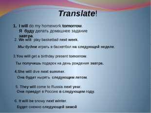 Translate! I will do my homework tomorrow. Я буду делать домашнее задание зав