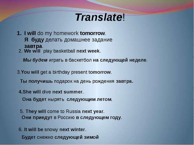 Translate! I will do my homework tomorrow. Я буду делать домашнее задание зав...