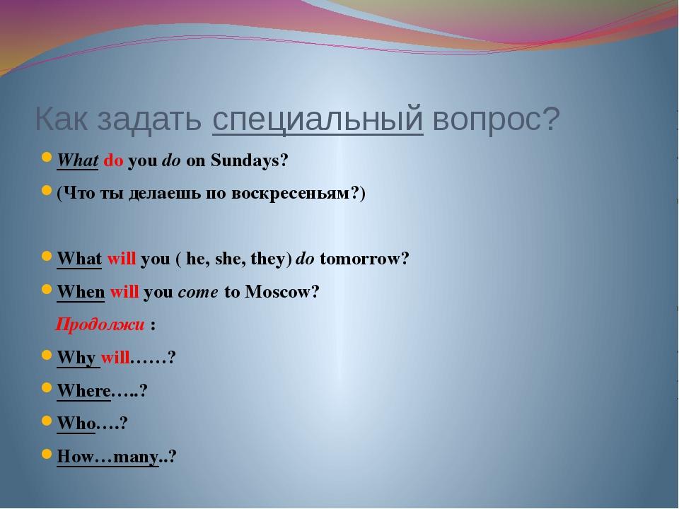 Как задать специальный вопрос? What do you do on Sundays? (Что ты делаешь по...