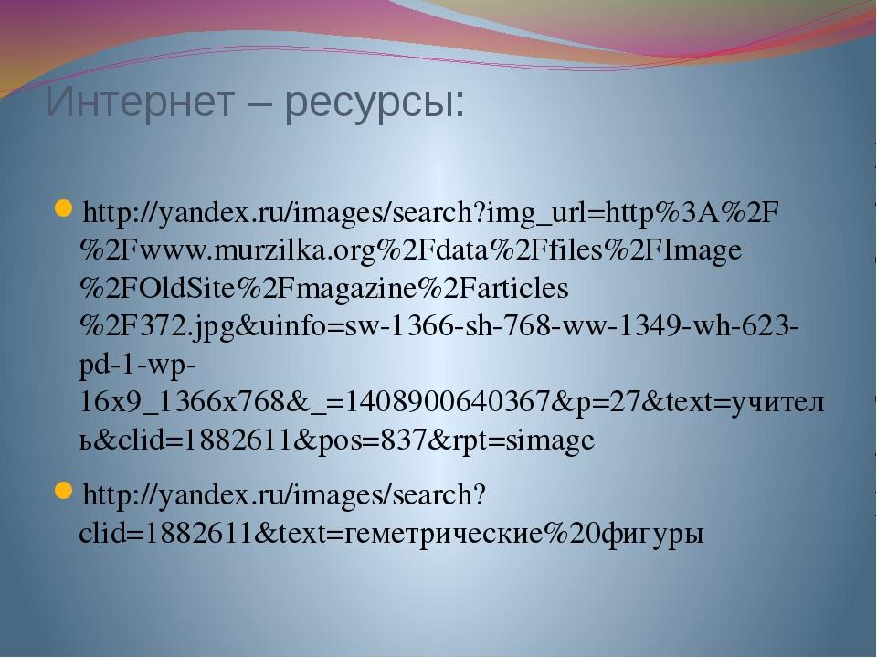 Интернет – ресурсы: http://yandex.ru/images/search?img_url=http%3A%2F%2Fwww.m...