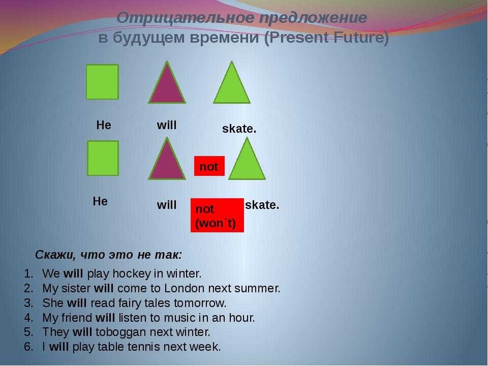 Отрицательное предложение в будущем времени (Present Future) He will skate. n...