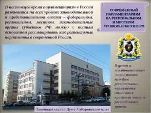 В настоящее время парламентаризм в России развивается на всех уровнях законод