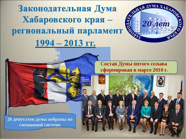 26 депутатов думы избраны по смешанной системе