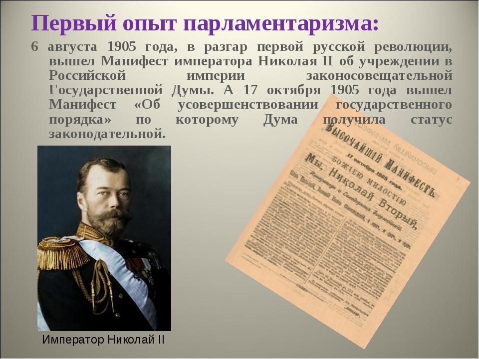 Первый опыт парламентаризма: 6 августа 1905 года, в разгар первой русской рев...