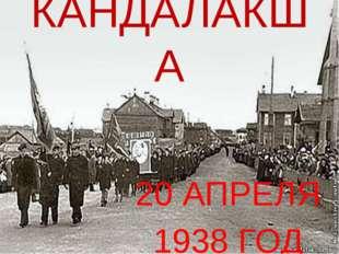 КАНДАЛАКША 20 АПРЕЛЯ 1938 ГОД