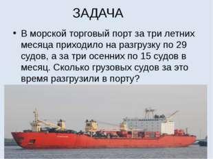 ЗАДАЧА В морской торговый порт за три летних месяца приходило на разгрузку по