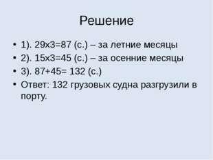 Решение 1). 29х3=87 (с.) – за летние месяцы 2). 15х3=45 (с.) – за осенние мес