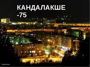 КАНДАЛАКШЕ -75