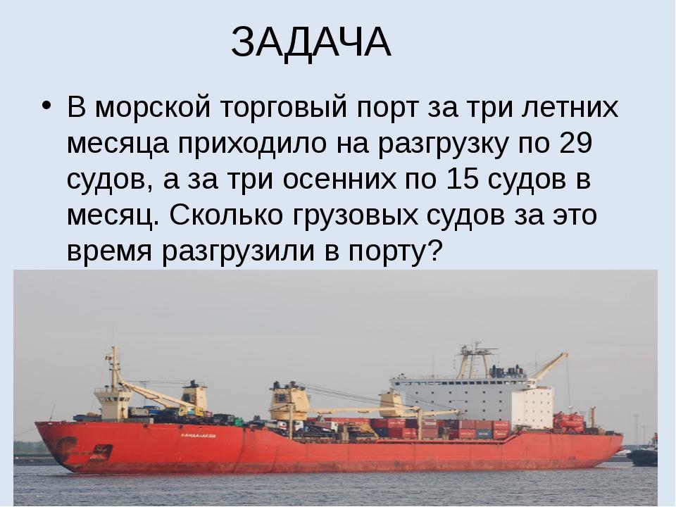 ЗАДАЧА В морской торговый порт за три летних месяца приходило на разгрузку по...