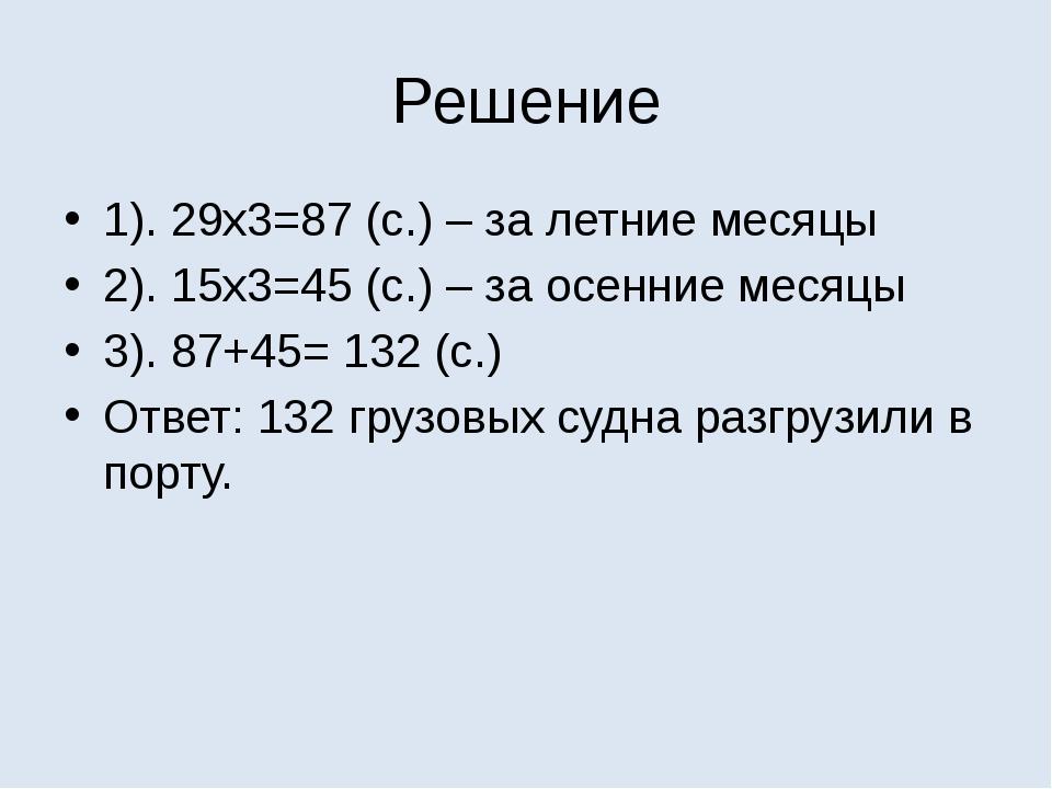 Решение 1). 29х3=87 (с.) – за летние месяцы 2). 15х3=45 (с.) – за осенние мес...