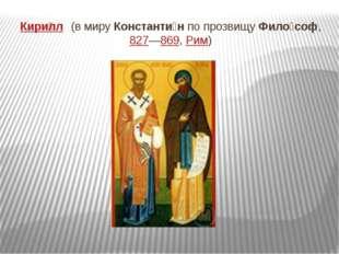Кири́лл(в мируКонстанти́нпо прозвищуФило́соф,827—869,Рим)