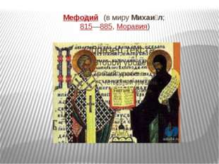 Мефо́дий(в мируМихаи́л; 815—885,Моравия)