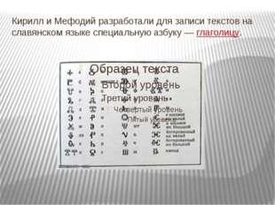 Кирилл и Мефодий разработали для записи текстов на славянском языке специальн