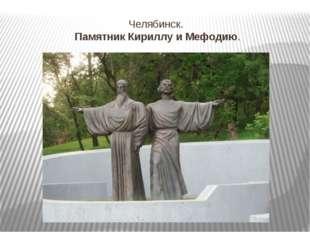 Челябинск. ПамятникКириллуиМефодию.