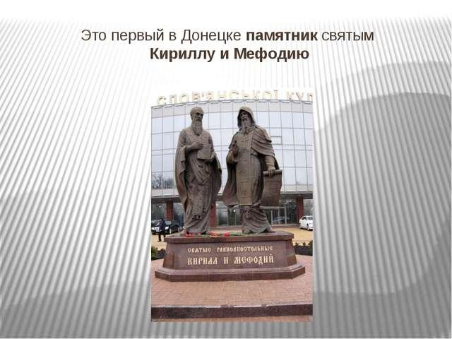 Это первый в Донецкепамятниксвятым КириллуиМефодию
