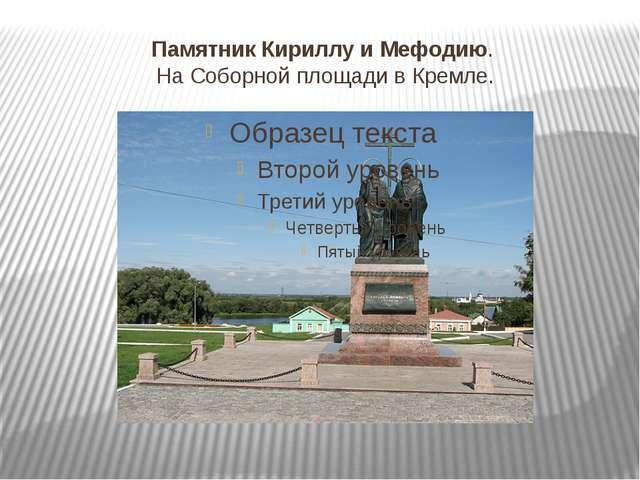 ПамятникКириллуиМефодию. На Соборной площади в Кремле.