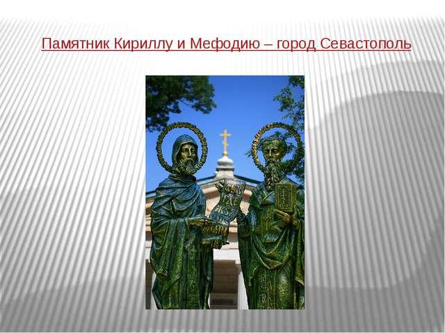 Памятник Кириллу и Мефодию – город Севастополь