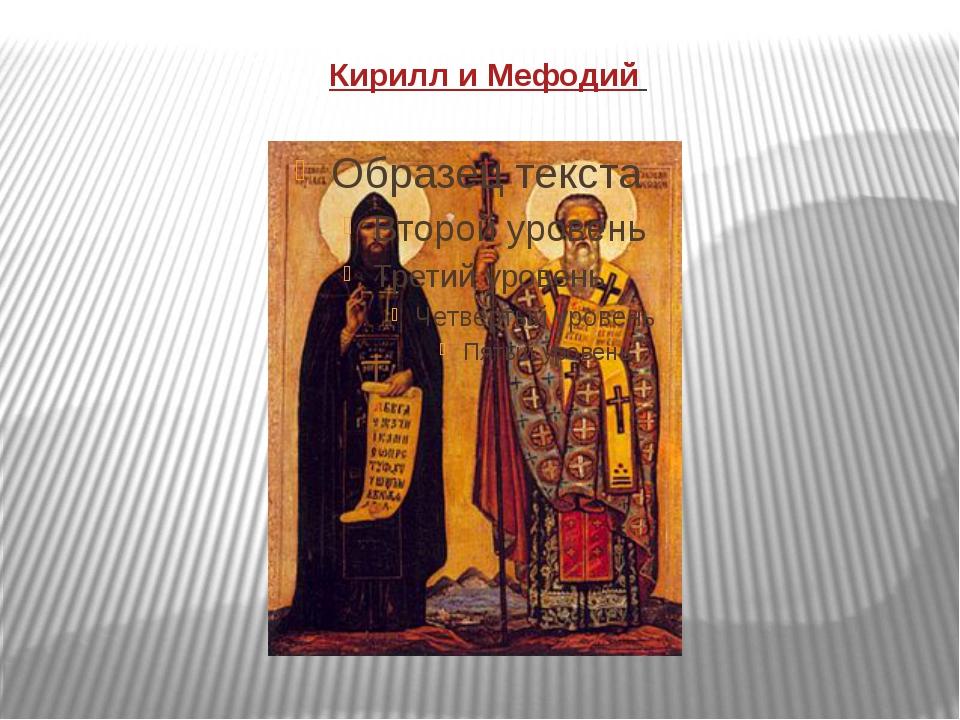КириллиМефодий
