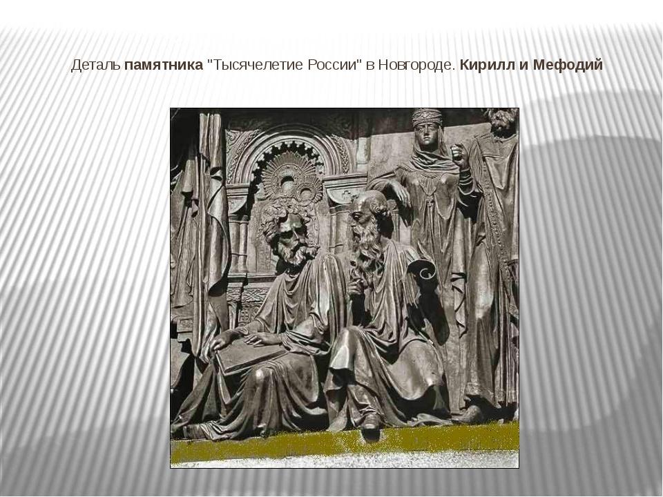 """Детальпамятника""""Тысячелетие России"""" в Новгороде.КириллиМефодий"""
