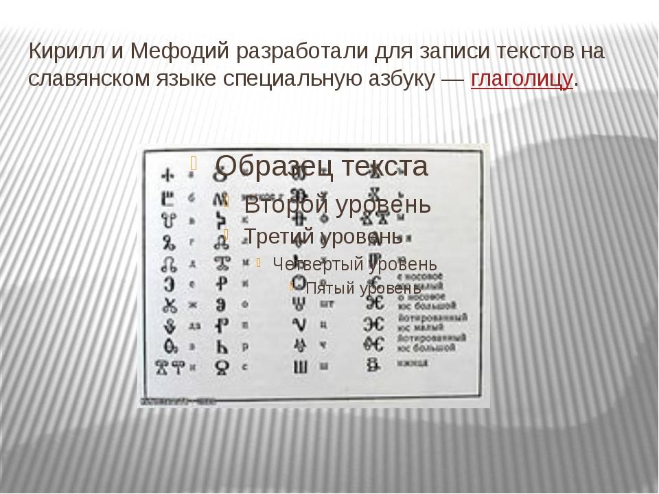 Кирилл и Мефодий разработали для записи текстов на славянском языке специальн...