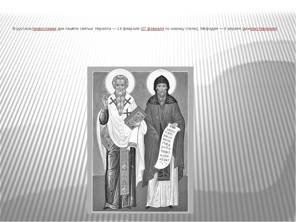 В русскомправославиидни памяти святых: Кирилла— 14 февраля (27 февраляпо...