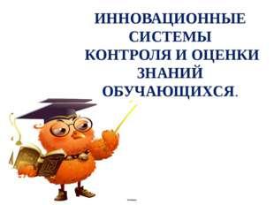 Контролирующая функция состоит в выявлении состояния знаний и умений учащихс