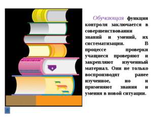 Сущность ориентирующей функции контроля в -получении информации о степени до