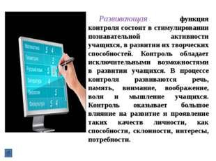 Контроль должен быть: целенаправленным, объективным, всесторонним, регулярным