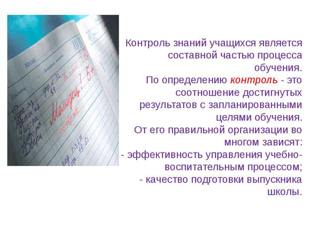 Обучающая функция контроля заключается в совершенствовании знаний и умений,...