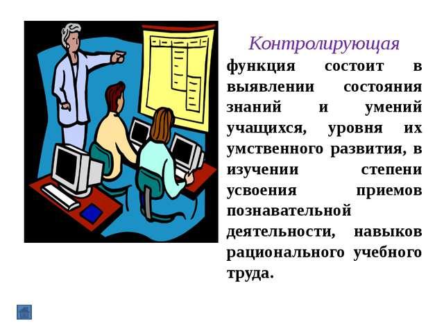 Индивидуальность контроля требует оценки знаний, умений, навыков каждого обу...