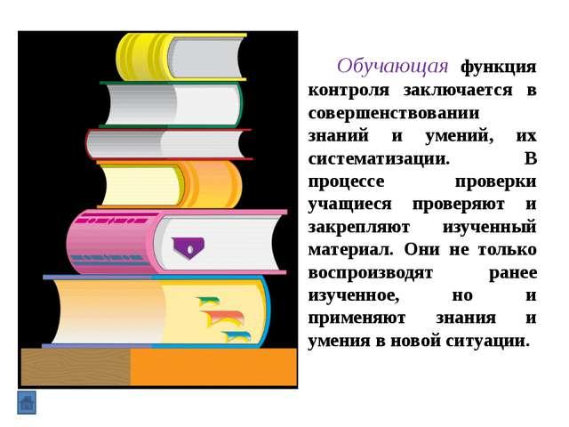 Сущность ориентирующей функции контроля в -получении информации о степени до...