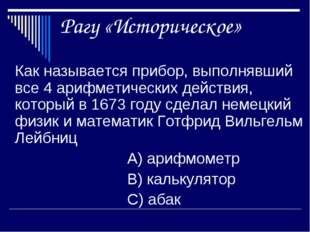 Рагу «Историческое» Как называется прибор, выполнявший все 4 арифметических