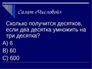 Салат «Числовой» Сколько получится десятков, если два десятка умножить на тр