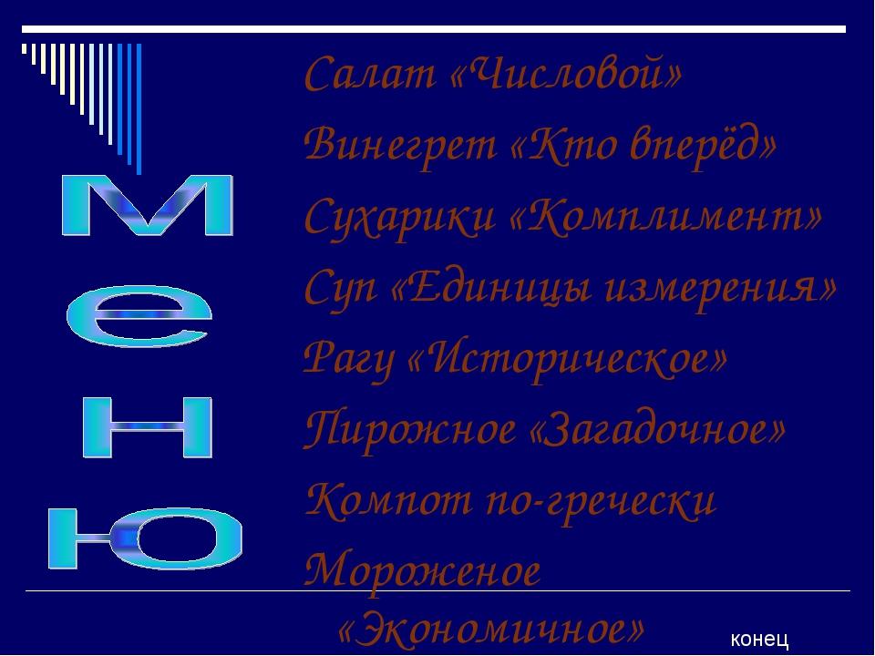 Салат «Числовой» Винегрет «Кто вперёд» Сухарики «Комплимент» Суп «Единицы изм...