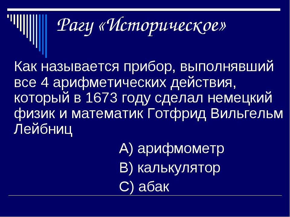 Рагу «Историческое» Как называется прибор, выполнявший все 4 арифметических...