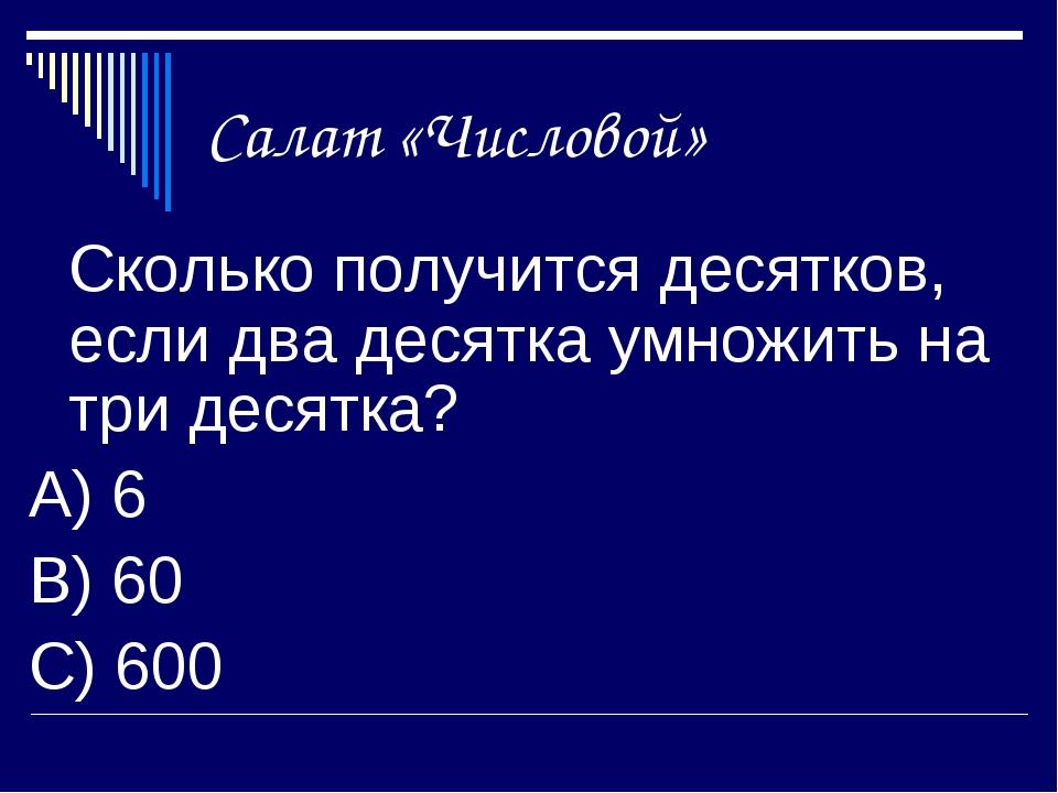 Салат «Числовой» Сколько получится десятков, если два десятка умножить на тр...