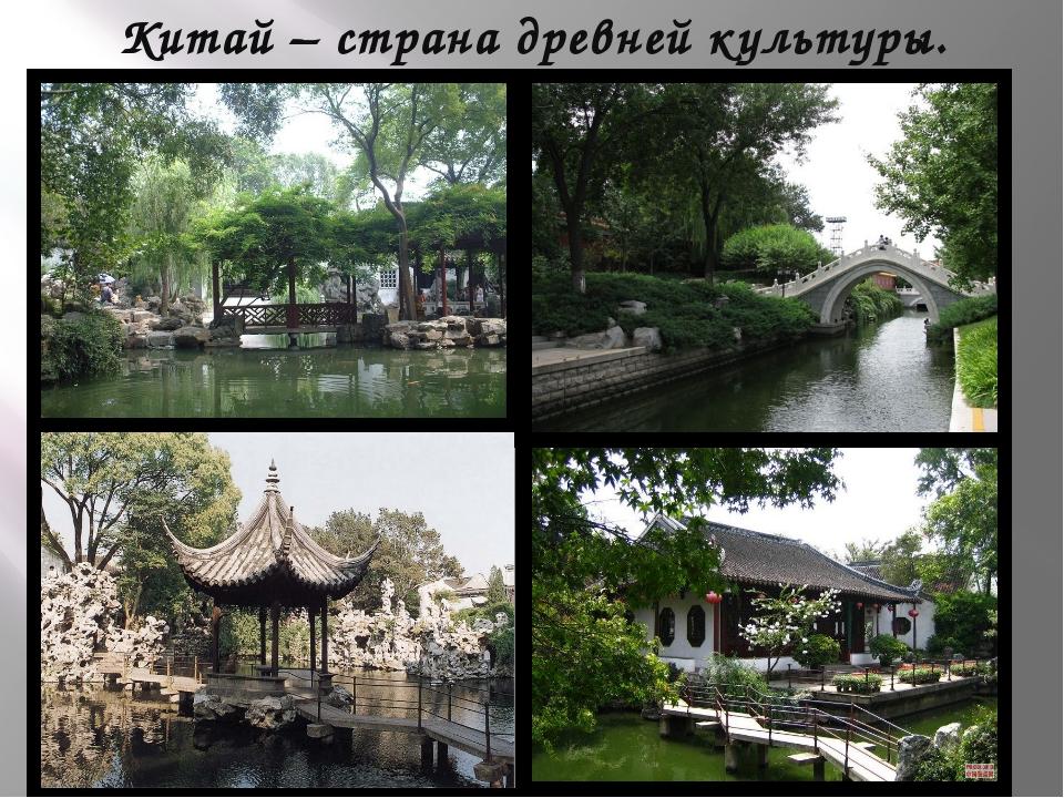 Китай – страна древней культуры.