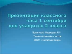 Выполнила: Медведева Н.С. Учитель начальных классов МКОУ «Полтавский лицей»