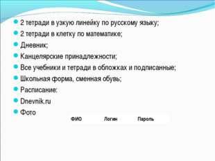 2 тетради в узкую линейку по русскому языку; 2 тетради в клетку по математике