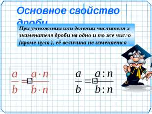 Основное свойство дроби При умножении или делении числителя и знаменателя дро